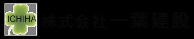 外壁塗装や解体工事は藤井寺市の株式会社一葉建設